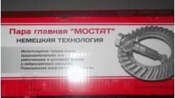 Пара главная ГАЗ-33081